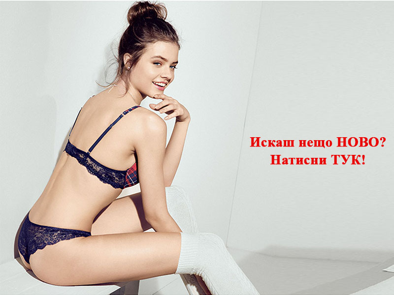 Нови модели дамско бельо